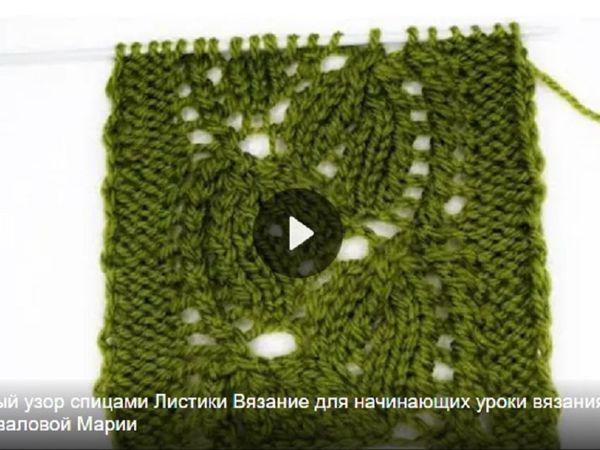 Ажурный узор спицами «Листики» — вязание для начинающих | Ярмарка Мастеров - ручная работа, handmade