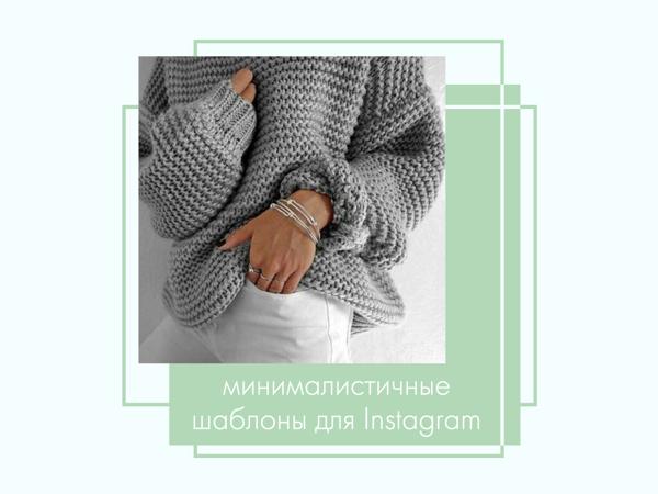Прохлада и минимализм для Instagram   Ярмарка Мастеров - ручная работа, handmade