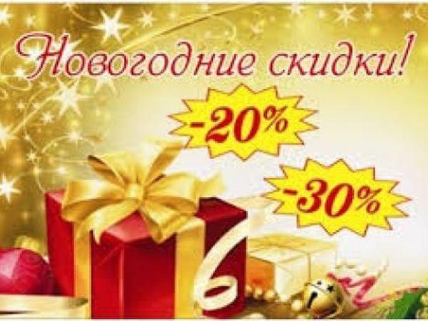 Скидка 20-30% с 20 по 27 декабря 2017 года! Новогодняя распродажа!!! | Ярмарка Мастеров - ручная работа, handmade
