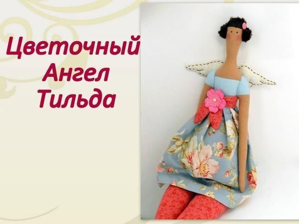 Видео мастер-класс «Цветочный Ангел Тильда». Часть 1 | Ярмарка Мастеров - ручная работа, handmade