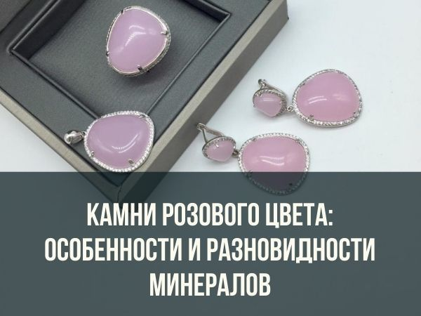 Камни розового цвета: особенности и разновидности минералов | Ярмарка Мастеров - ручная работа, handmade