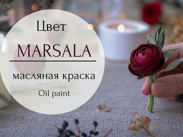 Painting with Oil Paint: Marsala Colour | Livemaster - handmade