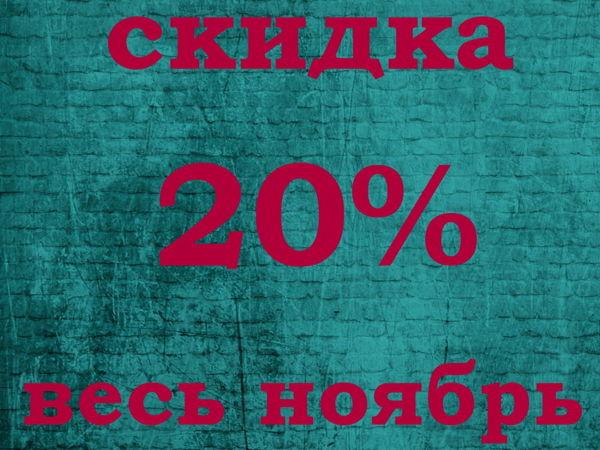Скидка 20% Весь Ноябрь!!! | Ярмарка Мастеров - ручная работа, handmade