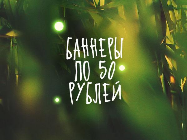 Весенние баннеры по 50 рублей! | Ярмарка Мастеров - ручная работа, handmade