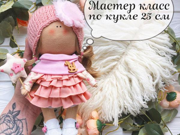 Мастер класс по куколке 25 см | Ярмарка Мастеров - ручная работа, handmade