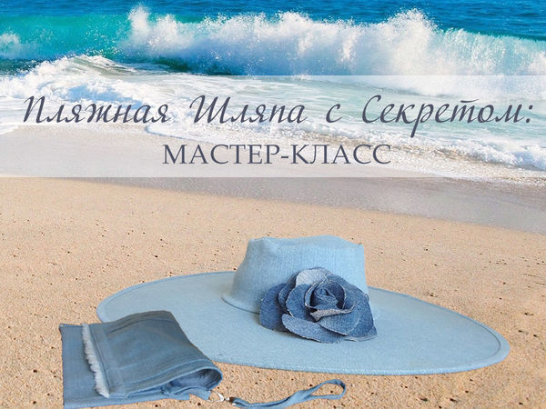 Шьем пляжную шляпу с секретом   Ярмарка Мастеров - ручная работа, handmade
