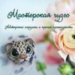 Alina  Alekseevna (Mchudesa) - Ярмарка Мастеров - ручная работа, handmade
