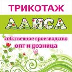 Трикотаж АЛИСА - Ярмарка Мастеров - ручная работа, handmade