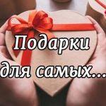 Подарки для самых... - Ярмарка Мастеров - ручная работа, handmade