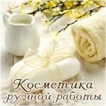 Косметика ручной работы (Влад) - Ярмарка Мастеров - ручная работа, handmade
