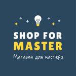 shop-for-master
