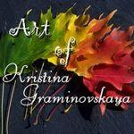 Art of Kristina Graminovskaya - Ярмарка Мастеров - ручная работа, handmade