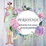 personage-doll