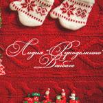 Лидия (Рукоделкино) Донбасс - Ярмарка Мастеров - ручная работа, handmade