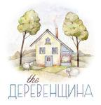 The Деревенщина - Ярмарка Мастеров - ручная работа, handmade