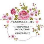 Handmade_stv - Ярмарка Мастеров - ручная работа, handmade