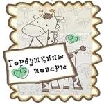 Горбушкины товары - Ярмарка Мастеров - ручная работа, handmade