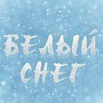 Белый снег - Ярмарка Мастеров - ручная работа, handmade