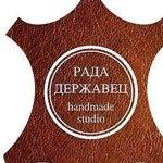 rada-leather