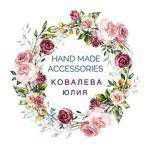 Юлия Ковалёва - Ярмарка Мастеров - ручная работа, handmade