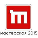 masterskaya2015