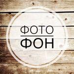 fotozona-nt