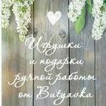 Ольга. Игрушки и подарки (Butyavka-shop) - Ярмарка Мастеров - ручная работа, handmade