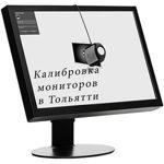 Калибровка монитора Тольятти - Ярмарка Мастеров - ручная работа, handmade