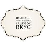 Анастасия Серёжкина - Ярмарка Мастеров - ручная работа, handmade