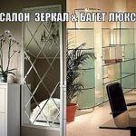 Салон Зеркал & Багет Люкс - Ярмарка Мастеров - ручная работа, handmade