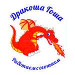 drakosha-gosha