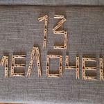 13melo4ej