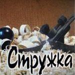 Мастерская Стружка - Ярмарка Мастеров - ручная работа, handmade