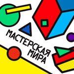 masterskaya-mira