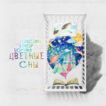 Цветные сны - Ярмарка Мастеров - ручная работа, handmade