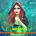dusha-vedmy-2