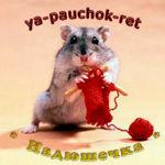 ya-pauchok-ret