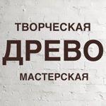 Drevo - Ярмарка Мастеров - ручная работа, handmade