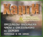 masterskaya-hargi