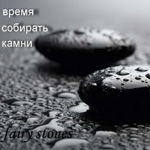 fairy stones - Ярмарка Мастеров - ручная работа, handmade