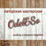 Odel&So (Ольга) - Ярмарка Мастеров - ручная работа, handmade