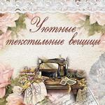tetushka-sova