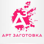 artzagotovka