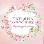 Татьяна Харитоненко - Ярмарка Мастеров - ручная работа, handmade