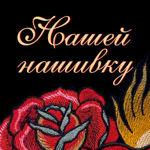 nasheynashivku