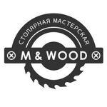 MWood - Ярмарка Мастеров - ручная работа, handmade