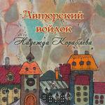The author felt Nad-Korableva - Livemaster - handmade