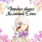 Малининой Елены (malinina74) - Ярмарка Мастеров - ручная работа, handmade