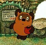 Winnie-the-Pooh Ольга Филь - Ярмарка Мастеров - ручная работа, handmade