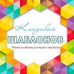 kladovaya-shablonov